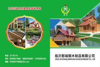 临沂郡城钢木制品有限公司电子画册