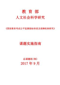 教育部人文社会科学研究课题 申报