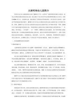 太湖明珠幼儿园简介(1)电子书