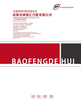 成都宝峰德汇汽配有限公司 电子杂志制作软件