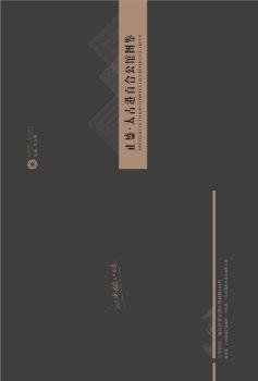 百合公馆图鉴宣传画册