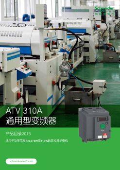 ATV310A变频器产品目录 电子书制作平台