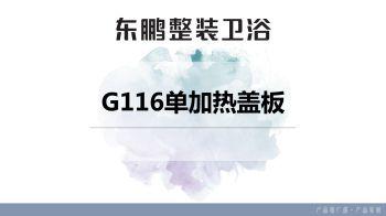 【201906】G116单加热盖板 电子杂志制作软件