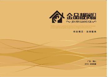 金品靓阁门窗-电子图册 电子杂志制作软件