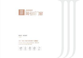简兮门窗-电子图册