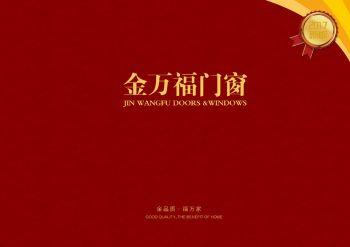 金万福门窗,电子画册,在线样本阅读发布