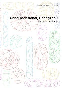 駿地設計 | 常州 嘉宏「印山風華」請橫屏觀看電子畫冊