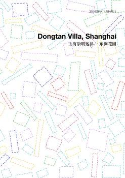 骏地设计 | 上海崇明「远洋·东滩花园」请横屏观看宣传画册 电子书制作软件