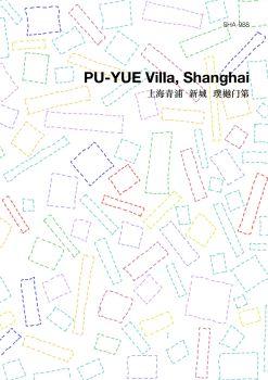 骏地设计 | 上海青浦·新城「璞樾门第」请横屏观看电子画册