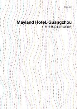 骏地设计 | 广州 美林基业「美林湖酒店」请横屏观看电子刊物 电子书制作软件