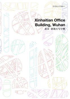 骏地设计 | 武汉「新海天写字楼」请横屏观看电子刊物 电子书制作软件