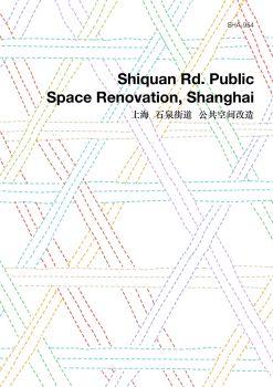 骏地设计 | 上海·石泉街道「公共空间改造」请横屏观看电子画册