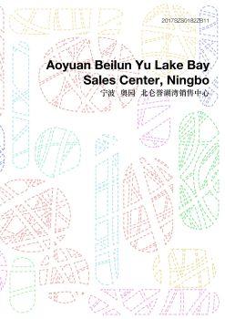 骏地设计   宁波·奥园「北仑誉湖湾销售中心」请横屏观看电子书