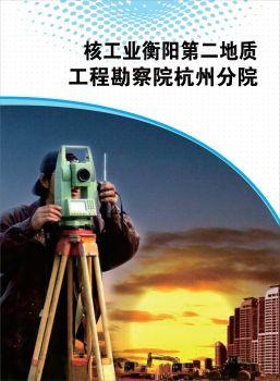 核工业衡阳第二地质工程勘察院杭州分院