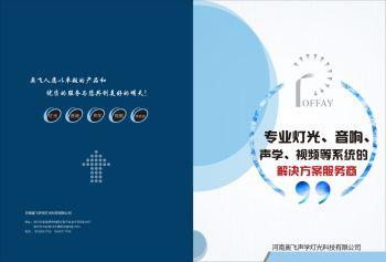 河南奥飞声学灯光科技有限公司电子画册