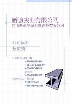 昆山新谚 公司简介电子画册
