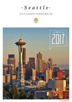 美国大西雅图 区——插班学习电子刊物