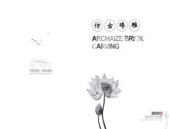 龙荼徽派砖雕,电子画册,在线样本阅读发布