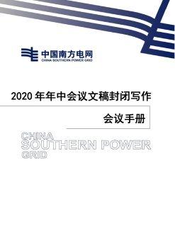 2020年年中会议文稿封闭写作-会议手册