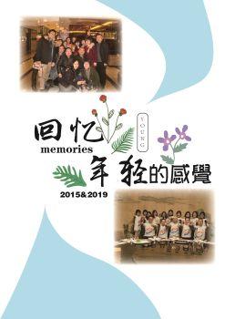 久久归七华东片区同学聚会纪念册 电子书制作软件