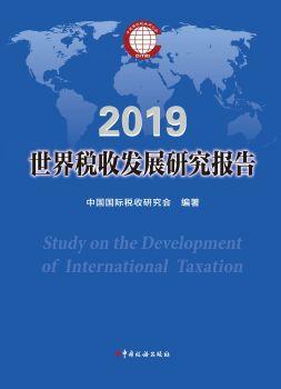 世界税收发展研究报告2019 电子书制作软件