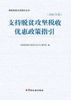 《支持脱贫攻坚税收优惠政策指引》(2020年版)宣传画册