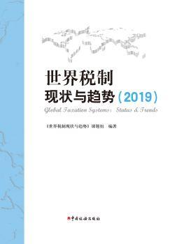 世界税制发展现状与趋势2019 电子书制作软件