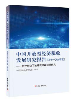 《中国开放型经济税收发展研究报告(2019-2020年度)电子书