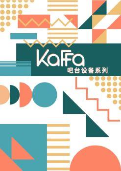 KAFFA產品圖冊