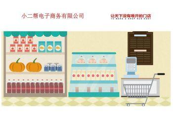 武汉小二帮产品画册PDF