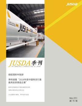 JUSDA季刊第001期 电子书制作平台
