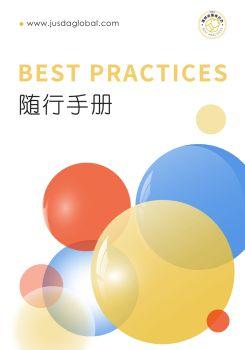 BEST PRACTICES随行手册