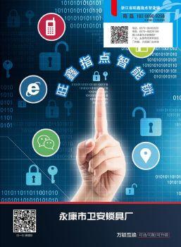 旺鑫指纹锁 电子杂志制作软件