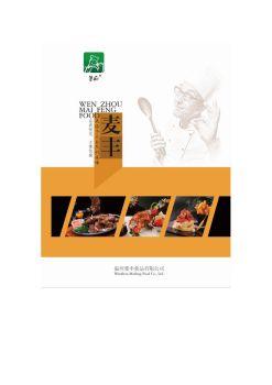 溫州麥豐食品產品畫冊,翻頁電子書,書籍閱讀發布