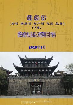 2019.03 徽州行 微信朋友圈日记(下) 电子书制作平台