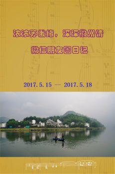 2017.05 浓浓苏俄缘,深深徽州情   微信朋友圈日记