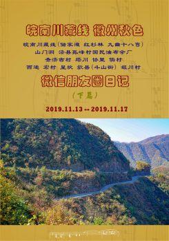 2019.11.13 皖南川藏线 徽州秋色  微信朋友圈日记(下)电子画册