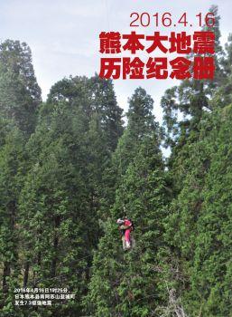 熊本大地震历险纪念册