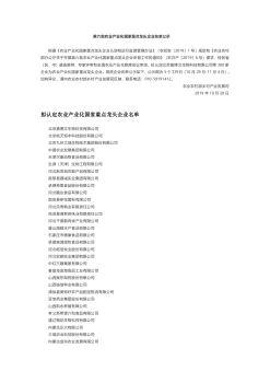 第六批农业产业化国家重点龙头企业名单公示宣传画册