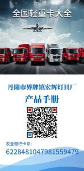 丹阳市界牌镇宏辉灯具厂 电子书制作平台