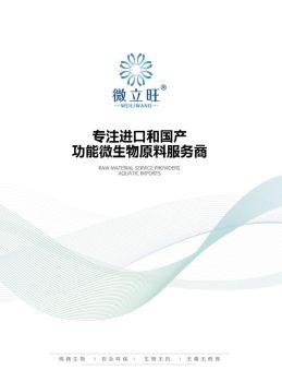廣州微立旺—功能微生物原料服務商,在線數字出版平臺