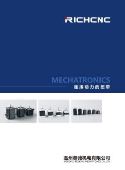 睿驰机电-电子画册 电子书制作软件