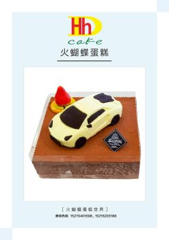 火蝴蝶蛋糕 电子书制作平台