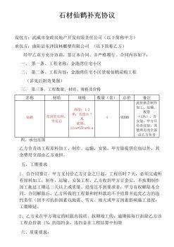 金港湾住宅小区仙鹤补充协议电子画册