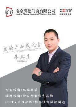 南京满德门窗有限公司电子画册