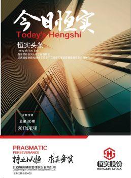 恒实股份企业内刊2017年第二期,3D翻页电子画册阅读发布平台