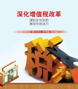 深化增值税改革画册 电子书制作平台
