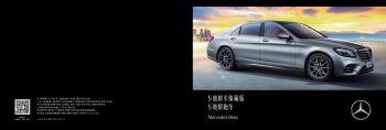 0905_梅赛德斯-奔驰_S级双车电子宣传册