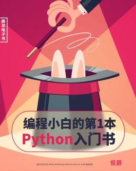 编程小白的第一本 Python 入门书 电子杂志制作软件