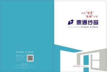 惠通紗窗宣傳圖冊